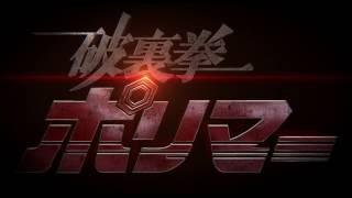 映画「破裏拳ポリマー」特報映像