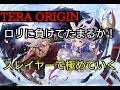 【テラオリジン】#7 あれ…そろそろマンネリ?w【TERA ORIGIN】【TERA M】