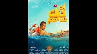 فيلم اخر ديك في مصر كامل