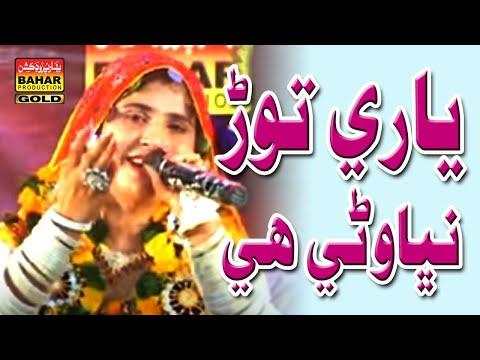Yaari Tor Nibhani Hi | Marwal Murk | Sindhi Hits Songs | New Sindhi 2015 | Bahar Gold Production