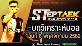 ทีเด็ดบอล วิเคราะห์บอลวันนี้ กับ Steptaek ประจำวันที่ 6 พฤศจิกายน 2562
