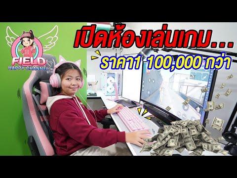 ครั้งแรก!!! เปิดห้องเล่นเกม ราคา 100,000กว่าบาท Field Happy Channel