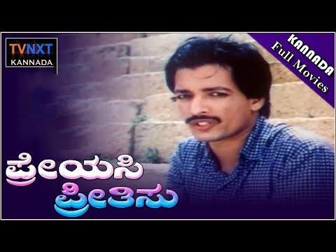Preyasi Preethisu || Full Length Kannada Movie || Kashinath || Sagarika || Janaki || TVNXT Kannada
