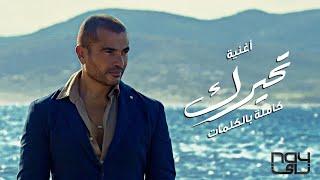 Amr Diab - Tehayrk   عمرو دياب - تحيرك