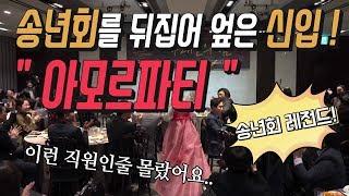 [송년회 노래] 신입사원이 부른 아모르파티 !