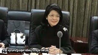 'คุณหญิงสุดารัตน์' แจงปมเยือนจีน ขอวางตัวอุเบกขา โต้กระแสเตรียมขึ้นเป็นนายใหญ่เพื่อไทย