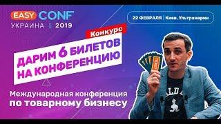 Розыгрыш билетов на товарную конференцию EasyConf 2019 в Киеве