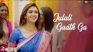 Julali Gaath Ga | Makeup | Rinku Rajguru & Chinmay Udgirkar | Shalmali Kholgade | AV Prafullachandra