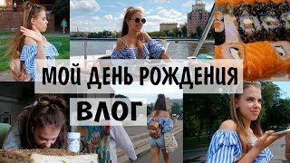 VLOG: МОЙ ДЕНЬ РОЖДЕНИЯ // SWEET 16