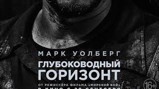 «Глубоководный горизонт» — фильм в СИНЕМА ПАРК