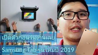 ข่าวการเปิดตัว Galaxy Tablet น่าใช้ จาก Samsung เซอร์ไพรส์ก่อนวันงานใหญ่