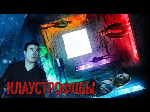[Фальшивый] Обзор Фильма КЛАУСТРОФОБЫ