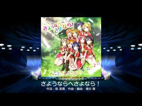 Love Live! School Idol Festival (JP) - さようならへさよなら! (Hard) Playthrough [iOS]