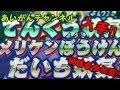 【生LIVE】#27 視聴者参加型!妖怪ウォッチバスターズ2 妖気てんこ盛り!メリケン・てんくう・だいち・ぼうけん
