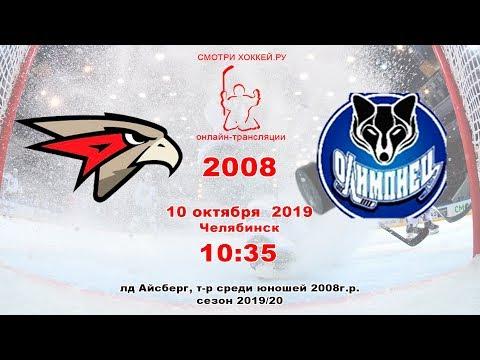 2008 Авангард-2 VS Олимпиец