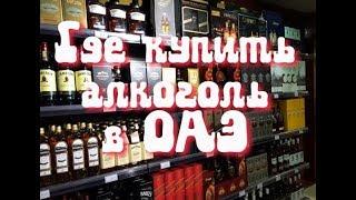 Алкоголь в ОАЭ, алкомаркеты в эмиратах / алкоголь в UAE