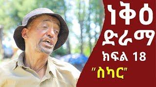 ነቅዕ ድራማ ክፍል 18 | Nek'e Ethiopian Sitcom Drama Part 18