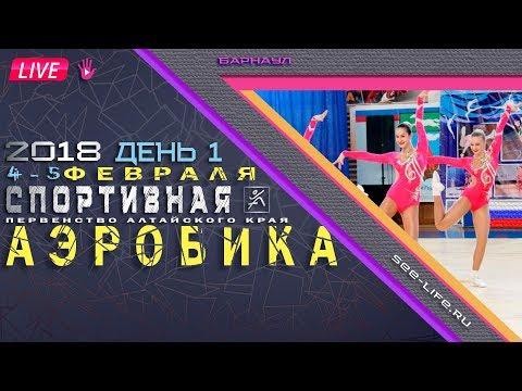 Спортивная Аэробика, 4 февраля 2018 Барнаул.