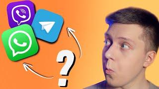 КАКИМ мессенджером ПОЛЬЗОВАТЬСЯ в 2020 году? WhatsApp vs Telegram vs Viber! ЧТО ЛУЧШЕ?! Какой ХУЖЕ?!
