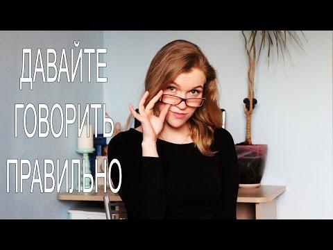 Как научиться грамотно разговаривать на русском языке