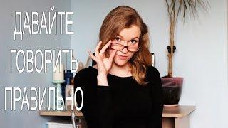 Русский язык | Давайте говорить правильно