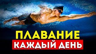 Вот что будет с вашим телом, если плавать каждый день (впечатляет)