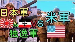 【大戦争】日独連合軍VS米軍で戦争したら意外な結果に!!【UEBS】