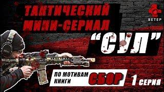 """ТАКТИЧЕСКИЙ МИНИ-СЕРИАЛ """"СУЛ"""". """"ЭКСПЕРТЫ"""" (1 серия)."""