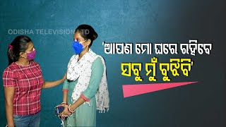 Jollywood Actress Rani Panda Extend Helps For Treatment Of Critical Covid19 Patient Abhishek