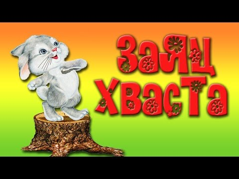Онлайн мультфильм смотреть заяц хвастун