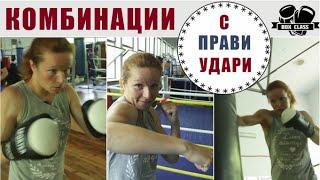 Класическите комбинации в бокса