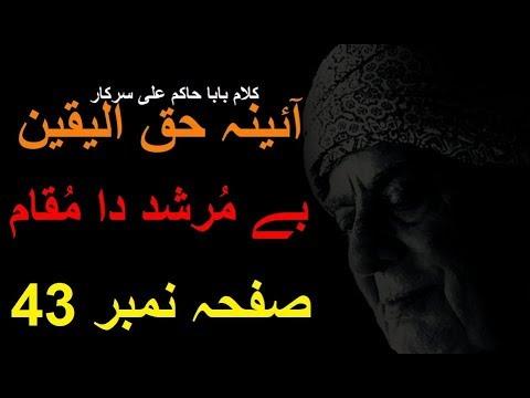 23. Be Murshad Da Mukaam