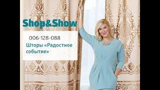 Шторы «Радостное событие. «Shop and Show» (дом)