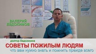 Советы пожилым людям от доктора Евдокимова