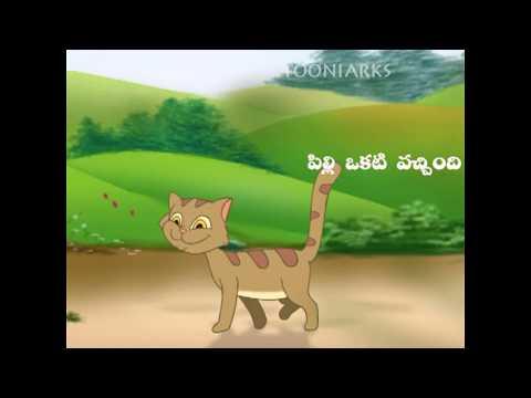 telugu rhymes mp3  free