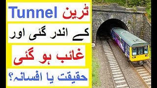 The Train Which Disappeared in a Tunnel -  Reality or Myth ?
