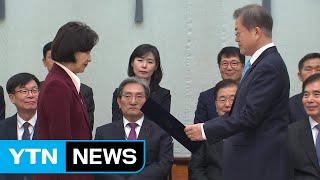 [현장영상] 추미애 장관 임명장 수여식...검찰개혁 메시지 주목 / YTN