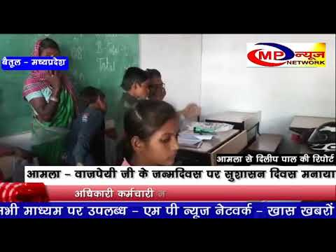 आमला - वाजपेयी जी के जन्मदिवस पर सुशासन दिवस मनाया MP NEWS NETWORK  AAMLA