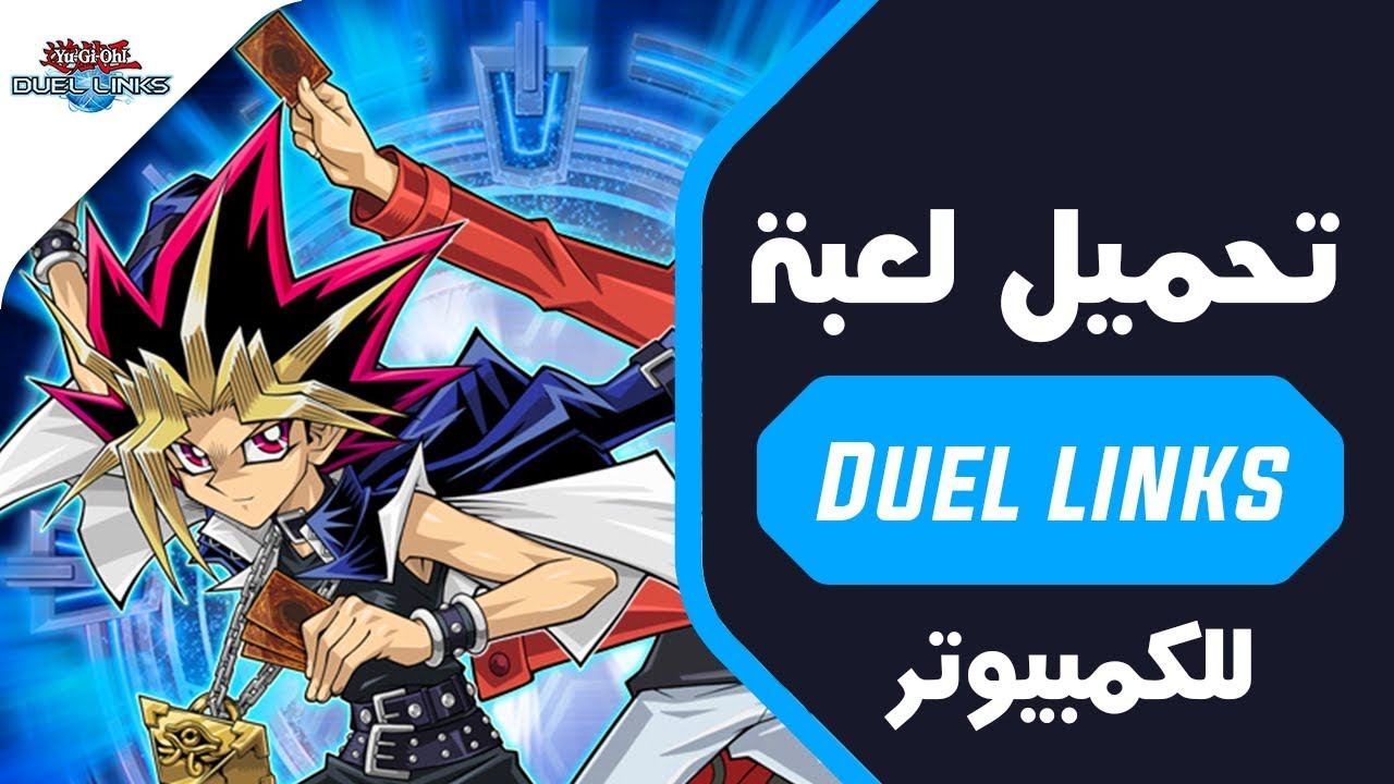 تحميل لعبة yu gi oh duel links للكمبيوتر