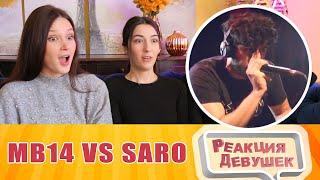 Реакция девушек - MB14 vs SARO | Grand Beatbox LOOPSTATION Battle 2017. beatbox reaction
