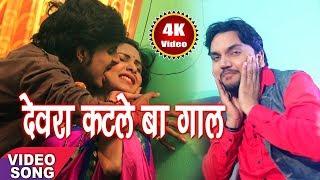 gunjan singh new hit song 2018 देवरा गाल कटले बा mukhiya ke fulwari me hit bhojpuri song 2018