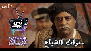 عندما يصبح التاريخ مملا.. حلقة واحدة تلخص الدراما المصرية والسورية والكويتية والتركية والسعودية