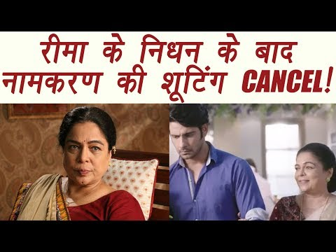 Reema Lagoo: Naamkaran makers CANCEL shoot of the show | FilmiBeat