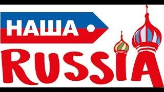 01 04 онлайн круглый стол проекта Russia Наша