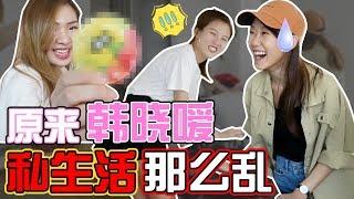 【HXA日常】韓曉噯超亂的私生活?!原來她是XXX! 日常 検索動画 46