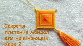 Секреты плетения мандал для начинающих 2