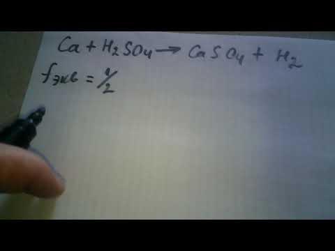 Как найти массу эквивалента соли