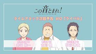 公式HP:http://www.konooto-anime.jp/ 公式Twitter:https://twitter.c...