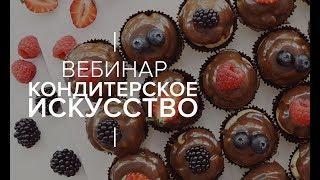 Кондитерское искусство от А до Я Вебинар | Юлия Николенко  Приглашение