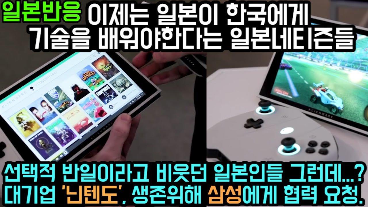 [일본반응]선택적 반일이라고 비웃던 일본인들 그런데...? 대기업 '닌텐도', 생존위해 삼성에게 협력 요청, 이제는 일본이 한국에게 기술을 배워야한다는 일본네티즌들
